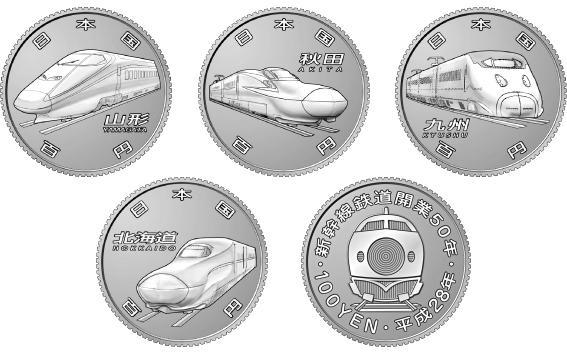 【記念貨幣】新幹線鉄道開業50周年記念貨幣のうち、山形新幹線、秋田新幹線、九州新幹線及び北海道新幹線の4路線の百円クラッド貨幣の図柄等を決定しました! ※引換予定時期等は、今後発表します http://t.co/DCq0wWqqiS http://t.co/l6NIpFNa0x