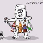 (( حان الآن وقت أذان المغرب )) #كاريكاتير #كاريكاتير_ايمن #رمضان_كريم #رمضان_يجمعنا #رمضان #ريتويت http://t.co/r3k3DF3Fab
