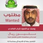 المتحدث الأمني يدعو كل من تتوفر لديه معلومات عن المطلوب / يوسف عبداللطيف الغامدي بالإتصال على الهاتف رقم (٩٩٠) http://t.co/IioMvmwx29