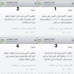 عاجل.. ملخص لما حدث بالطائف فجر اليوم . #استشهاد_رجل_امن_بالطايف #الطائف #استشهاد_فهد_سراج_المالكي - http://t.co/scSkLKug57