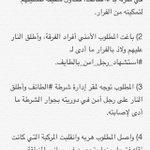 عاجل ???? ملخص لما حدث بـ #الطائف فجر اليوم. (الوطن) #السعودية #استشهاد_رجل_امن_بالطايف #استشهاد_فهد_سراج_المالكي - http://t.co/vpnecgAb0J