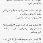عاجل ملخص لما حدث بـ #الطائف فجر اليوم. (الوطن) #السعودية #استشهاد_رجل_امن_بالطايف #استشهاد_فهد_سراج_المالكي - http://t.co/Srl7QYp8Sg
