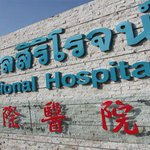 أعلن وزير الصحة التايلانديإن رجلاً عمانياً أصبح أول حالة إصابة بفيروس كورونا بتايلاند تماثل للشفاء وسيغادر المستشفى. http://t.co/ER39ire99t