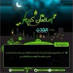 الجمعة 16 #رمضان 1436 #الحدث_نصائح_تهمك في رمضان #الحدث_الإلكترونية يوميا نصيحة رقم( 16 ) http://t.co/5j0n8FM6ui http://t.co/SA5UTve3wK