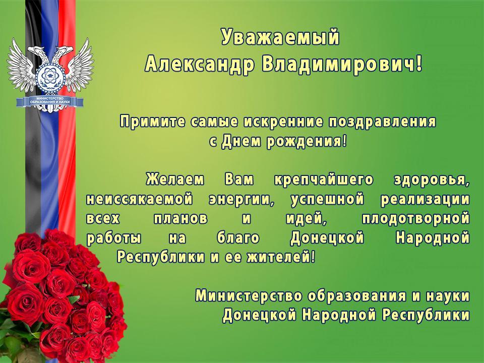 Поздравление с днем республики администрацию