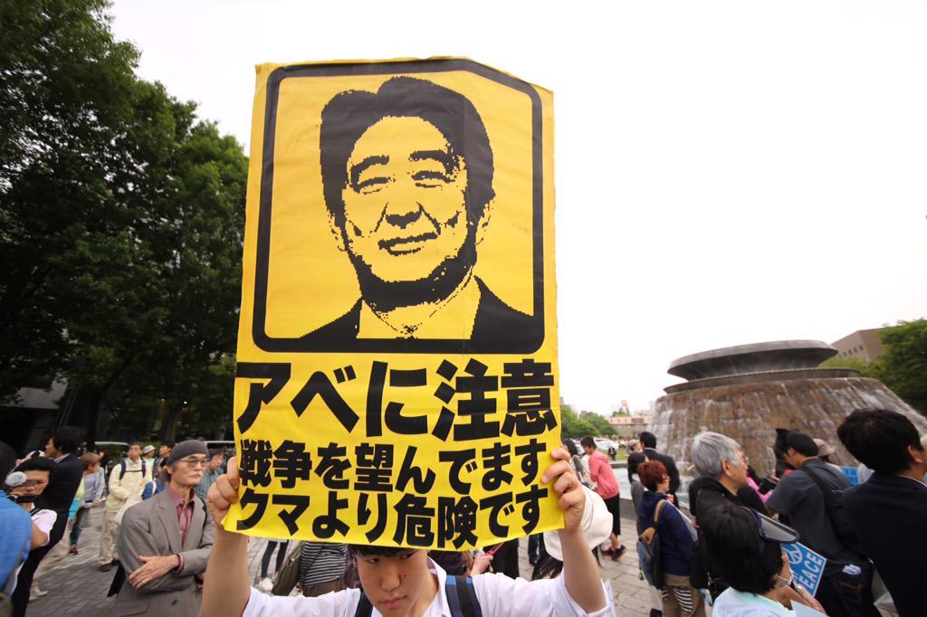 「アベに注意 戦争を望んでます クマより危険です」 - 2015.6.26 『戦争したくなくてふるえる。』(北海道札幌市) http://t.co/nLJ1lIauGq