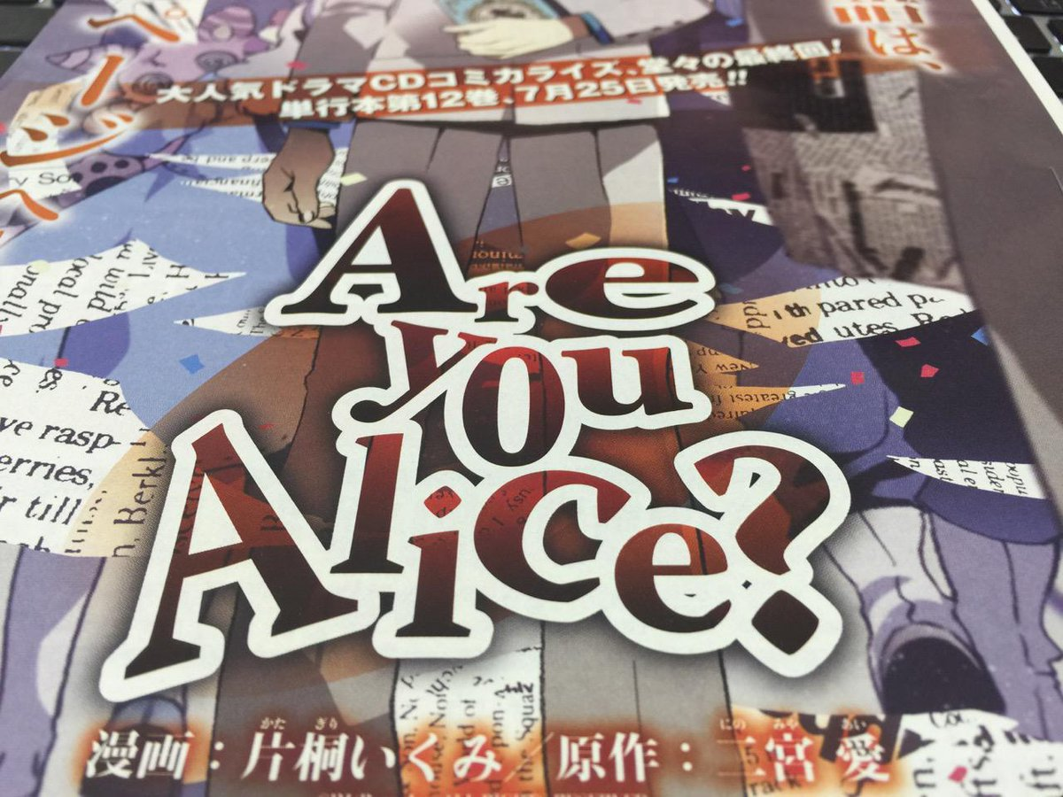 明日発売の「コミックZERO-SUM」8月号で、片桐いくみ(原作 二宮愛)『Are you Alice?』が最終回を迎えます。長きに渡るご愛読ありがとうございました! 単行本は7月25日に通常版とドラマCD付き特装版が発売になります。 http://t.co/GfCADl7O1e
