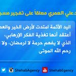 د.علي العمري معلقاً على تفجير مسجد الصادق بالكويت. #تفجير_مسجد_الامام_الصادق #تفجير_الكويت http://t.co/6k8nSQpnRE