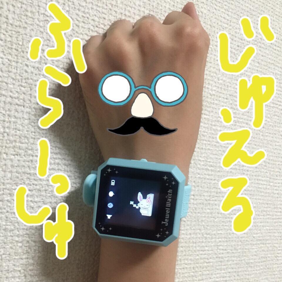 テレビ東京にて9:30〜ジュエルペットマジカルチェンジです!腕にはジュエルウォッチ⌚️科学の進歩はスゴイっ!! #Jew