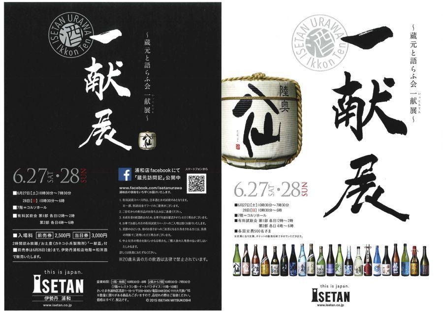 本日、明日と伊勢丹浦和店にて日本酒試飲会「一献展」を開催!全国各地から20蔵元100種類の日本酒の販売・有料試飲会・全国から取り寄せられた「肴」の販売・試食 ・一献盃などの酒器の販売など。https://t.co/7cOzj9FTUf http://t.co/Hge8JdOYiW