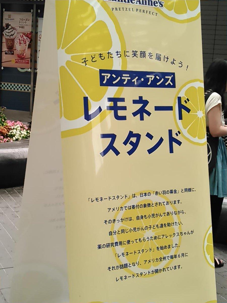 【6月27日(土)】 本日、アンティ・アンズによる「チャリティによるレモネード販売イベント」を行っております。売上はがんの子どもを守る会に寄付されます。  日時:6月27日(土) 13:00〜15:00 場所:アンティアンズ前 http://t.co/GV0fnQvmt7