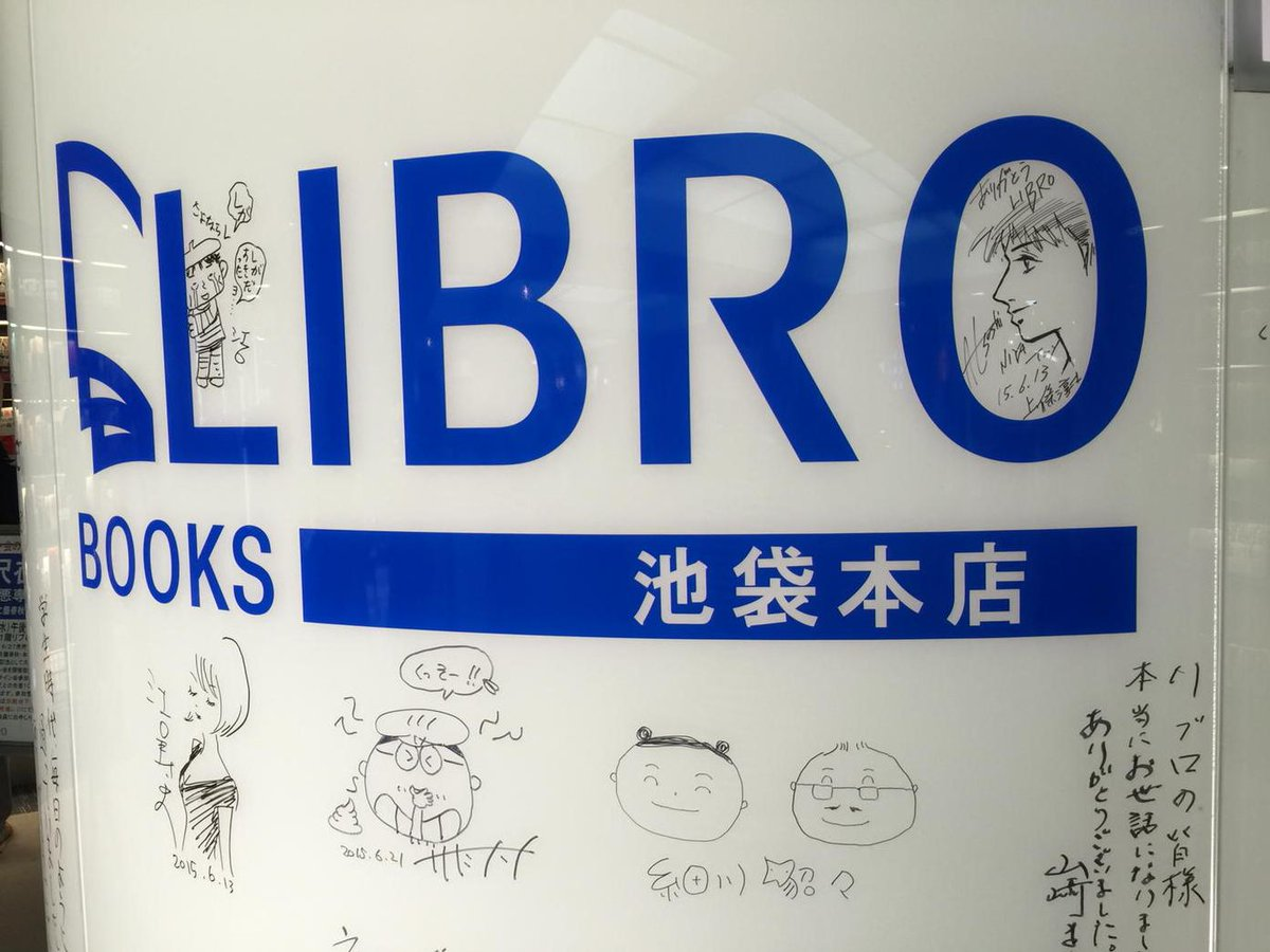 池袋リブロの閉店に伴い、入口看板に作家たちが落書き。LIBROのロゴマーク内は、上条敦士と江口寿史が占拠してるのでハードルが激上がってるw' http://t.co/Yz3hdqfjqL