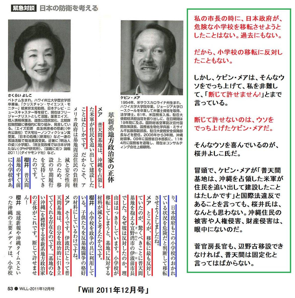 これが「WiLL 2011年12月号」、元国務省日本部長のケビン・メアと桜井よしこ氏が対談。ケビン・メアがでっち上げたウソを桜井氏が喜んで聞いている。米軍が占領して住民を追い出して基地を建設したというケビン・メアの説明には無反応だ。 http://t.co/QffghnvJ8N