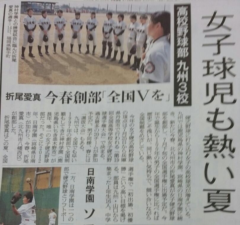 今春、折尾愛真(北九州市)に女子硬式野球部が誕生しました。九州には神村学園、日南学園にも硬式野球をする女子の部があり、3校は試合をしながら日本一を目指すといいます。本日付の夕刊で紹介しました。 http://t.co/a8skRAwrco