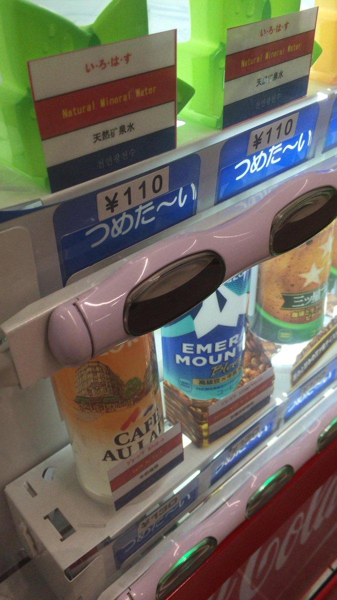 自販機で多言語対応してる http://t.co/xcSrlGhH1H