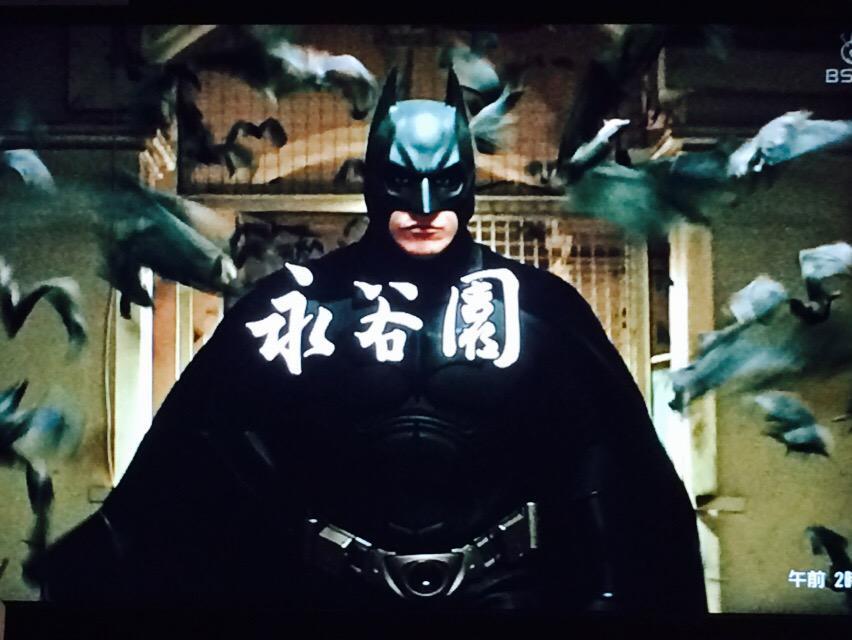 昼間、録ってたバットマン ビギ...