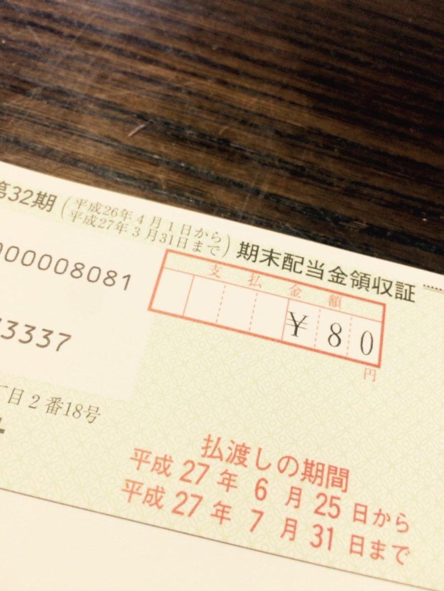 株の配当きた。これ、発行する費用の方が高いやろ(笑 (@ サンヨーさんの事務所 in 広島県府中市, Japan) https://t.co/dlFM6ZgIVM http://t.co/PxuFjMws0V