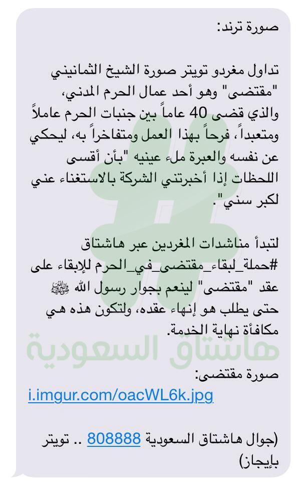 هاشتاق السعودية (@HashKSA): مغردو تويتر يطلقون #حملة_لبقاء_مقتضى_في_الحرم، بعد خدمة 40 سنة، ويقول بحرقة: