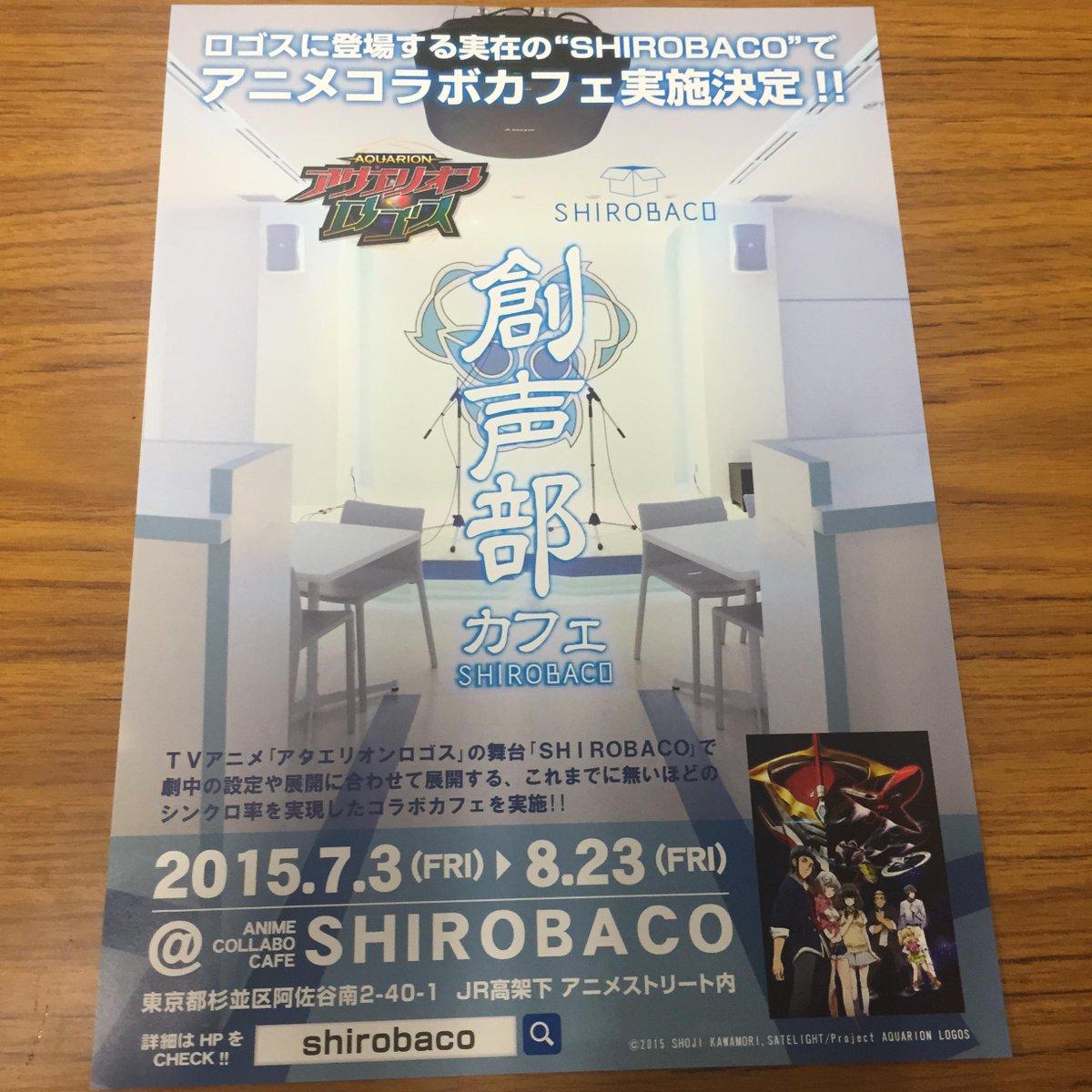 合体祭で解禁となりましたが、作中の舞台となったカフェ「SHIROBACO」にて、「アクエリオンロゴス」とのコラボカフェが