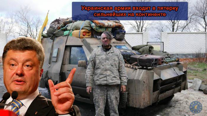 Порошенко назвал три антироссийских «бренда» Украины