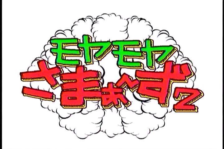 ⚡️解禁⚡️ そして、never young beach の『あまり行かない喫茶店で』がテレビ東京系《モヤモヤさまぁ~ず2》のエンディングテーマに決定!7月から1クール流れますよ。嬉しいなぁ。本っ当に感謝です!!  http://t.co/gUoyeOgS5O
