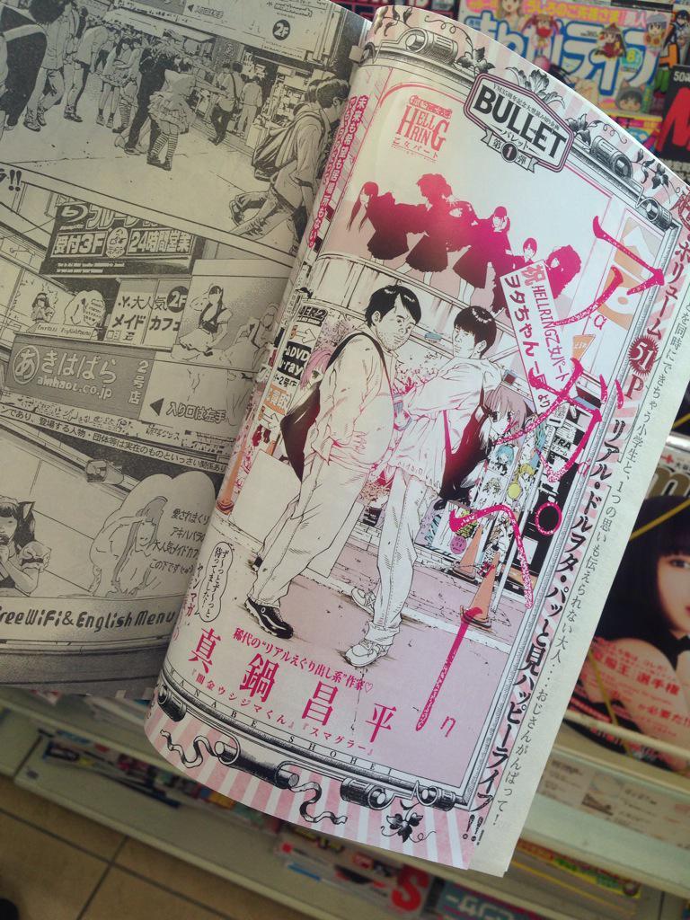 本日発売のヤンマガにドルヲタとアイドルを描いた51pの短編漫画を掲載します!  取材を重ねるたびに自分自身もハマっていった、ベルハーと、ファンの方々に感謝。 http://t.co/MmeKZFfdDY
