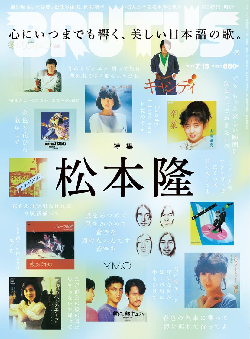 【松本隆★7月1日発売】赤いスイートピー、木綿のハンカチーフ、ルビーの指輪、硝子の少年、風をあつめて……。豪華出演陣45人と松本隆が作る美しい日本語の歌について語り合います。 http://t.co/qMzHcYCblg