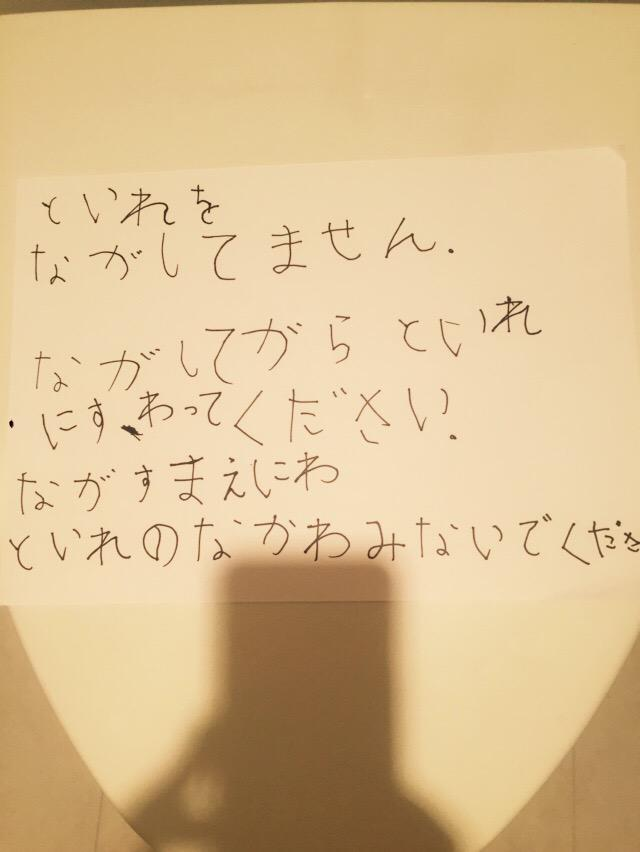 家のトイレに入るたびに、フタの上に娘からのメッセージ。そしてそれに連動した、切実な七夕の願い事。 http://t.co/uCiLMV4lLI