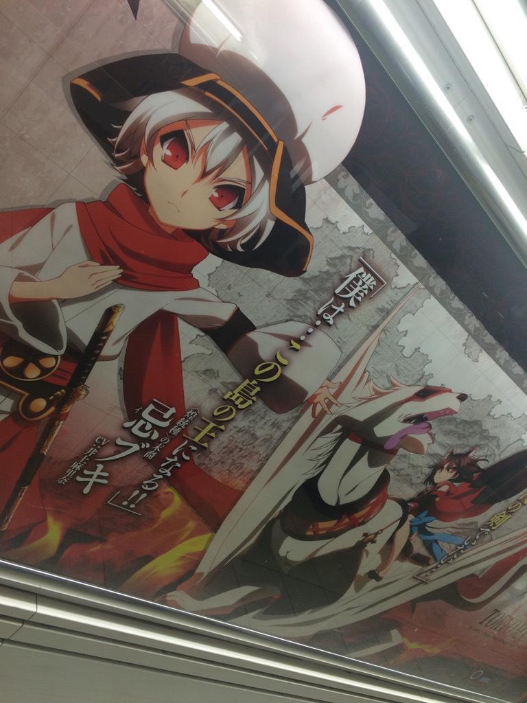しまどりるさんと一緒に新宿駅構内の『ケイオスドラゴン』交通広告をひたすら監視する簡単なお死事……!#ケイオスのある暮らし