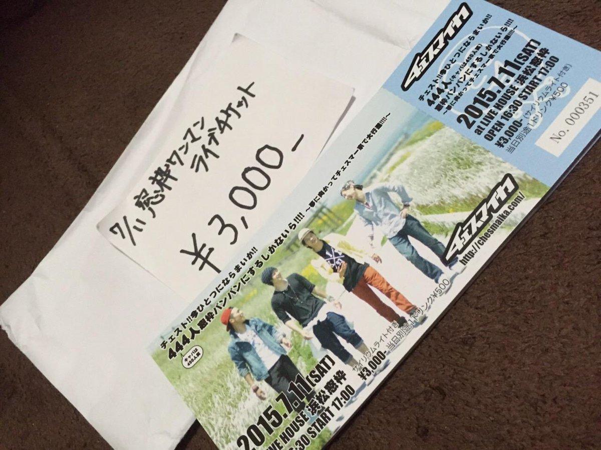 【みんなでラストスパートだ!】  窓枠ワンマンのチケットが残り50枚になりました!さすが土壇場アーティスト(笑) みんなの協力のおかげです、ホントに感謝☆あと12日なので、引き続きチカラ貸してくださいm(_ _)m  #チェスマイカ http://t.co/QtsnRXpTzX