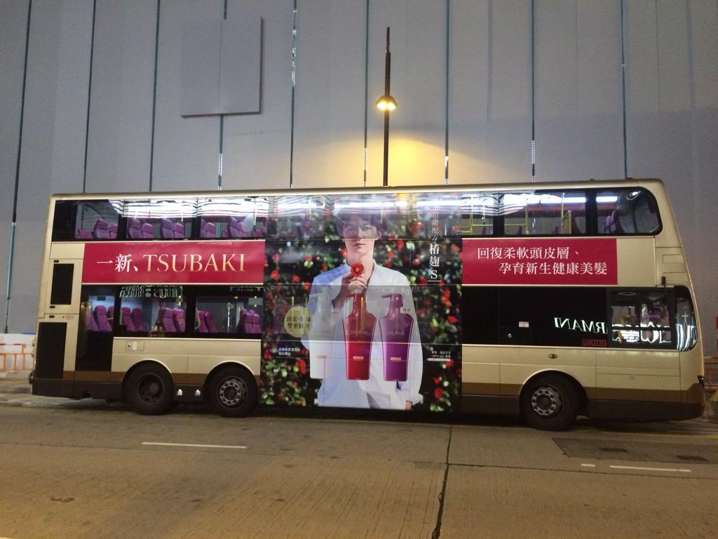 TSUBAKIのラッピングバス in 香港 #BROS1991 #masha http://t.co/aNZpag3NXG