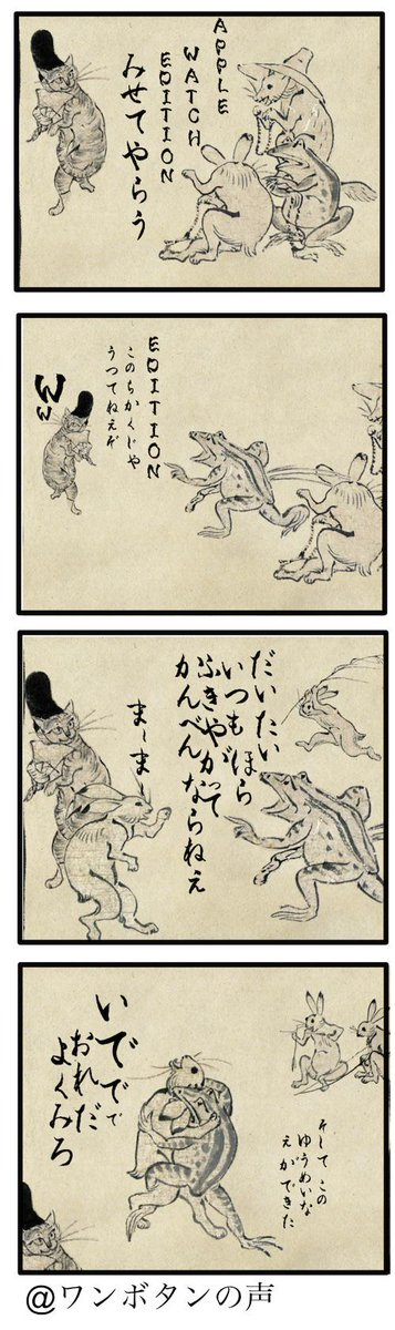 鳥獣戯画制作キットが流行ってるので早速わたしも #obt http://t.co/88bfT1uu9w