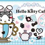 7/1(水)仙台錦ヶ丘ヒルサイドモールにハローキティカフェが期間限定オープン!不思議の国のアリスをテーマにしたかわいい内装とメニューが、あなたをお出迎え♡7/4(土)にはキティが来店! http://t.co/aiInZnSDNO http://t.co/K7fm2qufZe