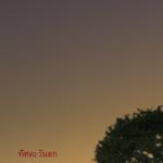 คืนนี้ 19:10 เป็นต้นไป ถึง 20:50 มองฟ้าตะวันตก ดูดาว 2 ดวง รักกัน แนบชิดกัน มั่กๆ (พรุ่งนี้ใกล้ชิดกว่านี้อีก) http://t.co/ZfI5ohukFN