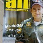 อย่ากรู้เรื่องของผม อ่านนิตยสาร ALL ฉบับล่าสุด ใน 7-11 จ้า http://t.co/9rC5y2YKhH