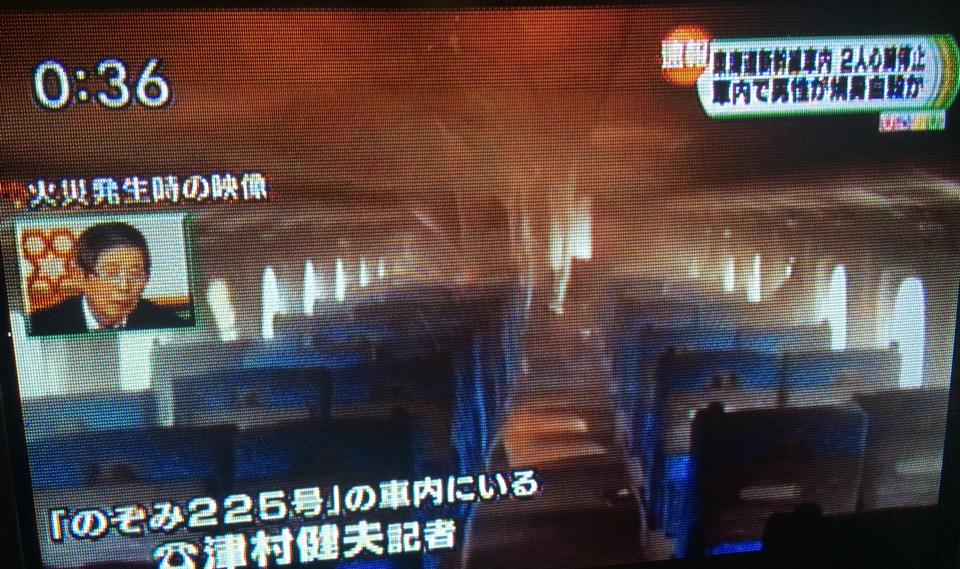 ひるおびで新幹線の事故やってた。天井が溶けちゃってる http://t.co/pdEbDCBMA2