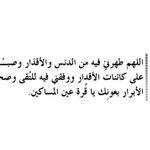 دعاء اليوم الثالث عشر من شهر #رمضان المبارك ♥ http://t.co/QqWdjX2R9s