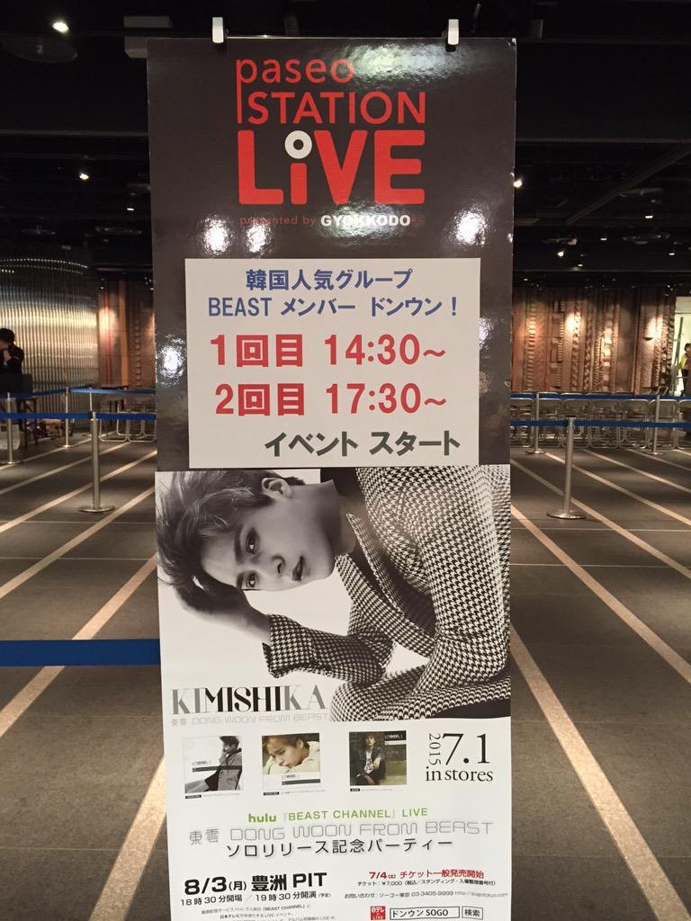 本日14:30と17:30からの2回! ここ、JR札幌駅 パセオ センター地下1F テルミヌス広場にて、ドンウンのインストアイベントです。即売、只今スタートしました*\(^o^)/*  #玉光堂 http://t.co/Ve39EVKZNn