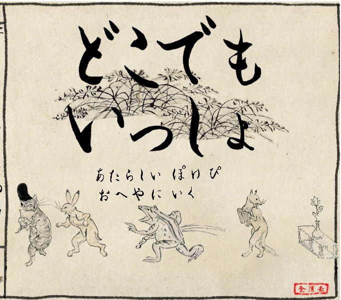 「どこでもいっしょ」のスタート画面作った。 #鳥獣戯画制作キット http://t.co/nvJnh9d8EV