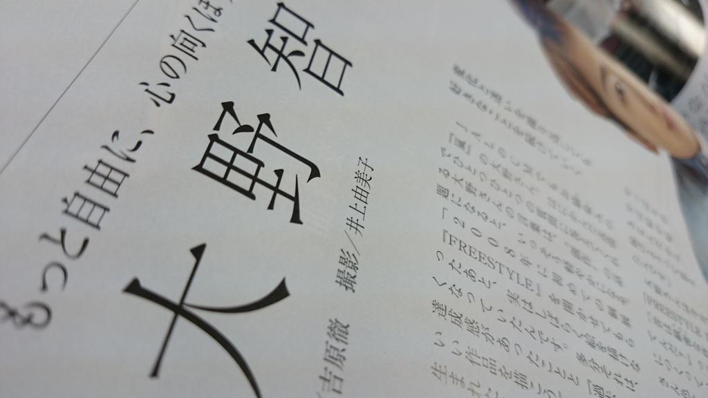 スカイワード7月号 スペシャルインタビュー1ページ 智くん http://t.co/ehDwoPl5XV