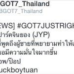 [STARNEWS] #GOT7JUSTRIGHT -แต่งโดย ปาร์คจินยอง (JYP) -เป็นเพลงที่พูดถึงผู้ชายที่พยายามทำแฟน... #GOT7 #Justright http://t.co/jqsMPeC5Pa