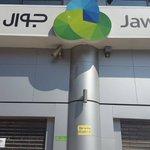 إغلاق مقر #شركة_جوال في شارع الجلاء وسط مدينة #غزة بأمر من #النائب_العام  #اغلاق_شركة_جوال http://t.co/QBlqhQAlRP