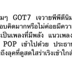 [TRANS] 150630 #GOT7 แนวเพลง #Justright เพลง Just Right ของหนุ่มๆ GOT7 ประธาน JYP เป็นคนแต่งเนื้อเพลงเอง.. ©StarNews http://t.co/c92zlZKyet