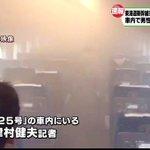 RT @Kompathit  NHK รายงานมีคนจุดไฟเผาตัวเองบนรถไฟชินคันเซ็น ปลายทางชินโอซาก้า ควันคลุ้ง Kyodoระบุ2ผดส.หัวใจหยุดเต้น http://t.co/tPSFo3LyHW