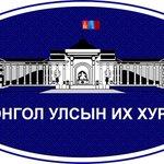 Монгол Улсын Их Хурлын гишүүдийн олон нийтийн сүлжээн дэх албан ёсны хаяг http://t.co/wpozApQ37e http://t.co/4jvSxZpeGq