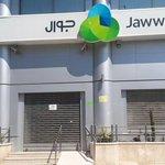 """إغلاق مقر شركة #جوال في #غزة بعد انتهاء مهلة """"تسوية الأوضاع"""" التي منحها #النائب_العام http://t.co/9eMfCDlbzy"""