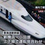 Dois morrem após homem atear fogo em si mesmo em trem-bala no Japão http://t.co/e64XMYfihh http://t.co/9ZzXoFTVA5