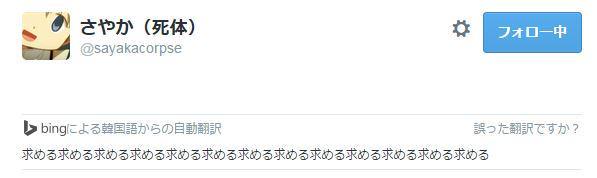 時々RTしてるさやか(死体)、普段無言なんですけど「bingで翻訳」するとしゃべるんですよ。かわいいですよね。 http://t.co/uqMd4JSGWb