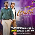 RT @PCSekar: My Movie ARJUNA Trailer goes live at 8pm today on Anand Audio YouTube channel...