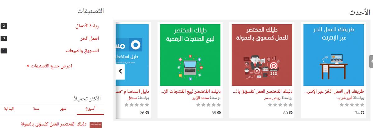 بإمكانك تحميل جميع كُتب @HsoubAcademy من هنا http://t.co/t7pOwYB1ql http://t.co/AEG2FCVyyP